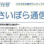 災害ボランティアセンター機関紙を創刊しました!!