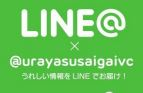 浦安市災害ボランティアセンターで公式LINE@の運用開始!!