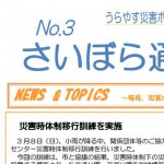 災害ボランティアセンター機関紙「さいぼら通信3号」が発行されました!