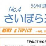 災害ボランティアセンター機関紙「さいぼら通信4号」が発行されました!