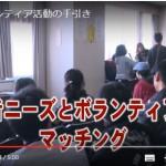 【動画】災害時ボランティア活動の手引き