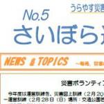 災害ボランティアセンター情報誌「さいぼら通信5号」発行について