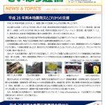 災害ボランティアセンター情報誌「さいぼら通信6号」発行について