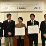 【11/16】災害時における協力に関する協定の施行に関する覚書を締結しました