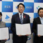 【11/8】災害時における協力に関する協定を締結しました