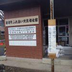 【台風第10号】災害ボランティア支援情報(11月29日更新)