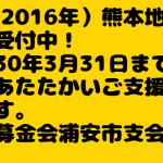 【発災から1年経過】平成28年熊本地震