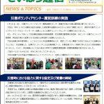 災害ボランティアセンター情報誌「さいぼら通信7号」発行について