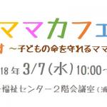 【終了】防災ママカフェ