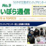 災害ボランティアセンター情報誌「さいぼら通信9号」発行について