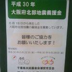 【募集】平成30年大阪府北部地震義援金