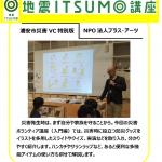 【募集】8/25(土) 災害ボランティア養成講座 (入門編)