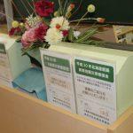 【募集】平成30年北海道胆振東部地震 災害義援金