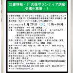 【募集終了】1/29 災害情報・IT支援ボランティア講座 受講生募集!