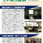 災害ボランティアセンター情報誌「さいぼら通信10号」発行について