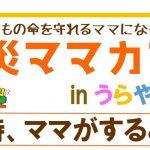 【延期】3/13 防災ママカフェ