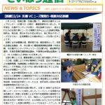 災害ボランティアセンター情報誌「さいぼら通信11号」発行!