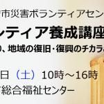 【募集終了】8/31(土) 災害ボランティア養成講座 (入門編)