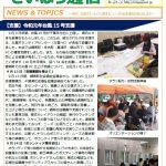 災害ボランティアセンター情報誌「さいぼら通信12号」発行!