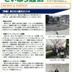 災害ボランティアセンター情報誌「さいぼら通信13号」発行!