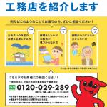 【支援情報】被災住宅工事相談窓口