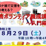 【募集】8/29(土) 災害ボランティア養成講座 (入門編)