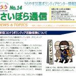 災害ボランティアセンター情報誌「さいぼら通信14号」発行!