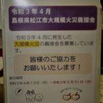 【募集】令和3年島根県松江市大規模火災義援金の受付について