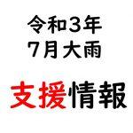 【支援情報】令和3年7月1日からの大雨(8/3現在)