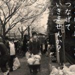 【延期】8/28(土)・8/29(日) 災害ボランティア養成講座