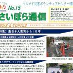 災害ボランティアセンター情報誌「さいぼら通信15号」発行!